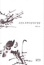 조선조 유학사상사의 양상