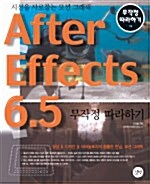 After Effects 6.5 무작정 따라하기