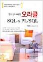[중고] 알기 쉽게 해설한 오라클 SQL & PL/SQL
