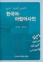 한국어-아랍어 사전