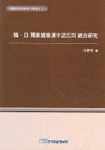 韓·日 國家規格漢字코드의 統合硏究