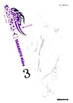 호문쿨루스 3