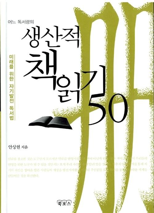 어느 독서광의 생산적 책읽기 50