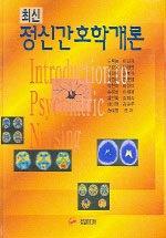 최신정신간호학개론 2판