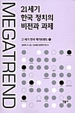 21세기 한국 정치의 비전과 과제
