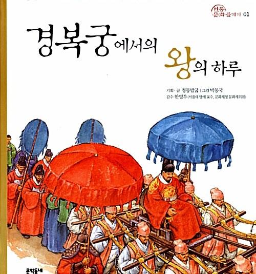 전통문화 즐기기 세트 - 전6권