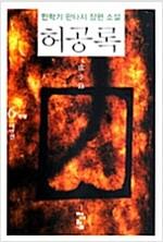 [중고] 허공록 6