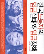 한국노동자의 임금실태와 임금정책: 민주노총 임금정책방향