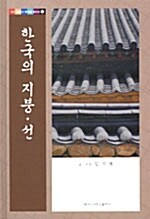 한국의 지붕.선