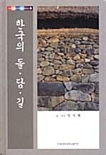 한국의 돌.담.길