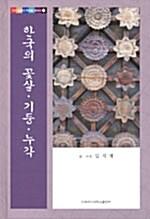 한국의 꽃살.기둥.누각