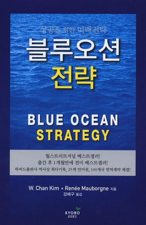 블루 오션 전략