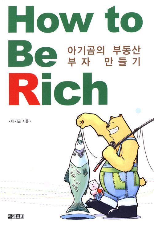 How to be rich : 아기곰의 부동산 부자 만들기
