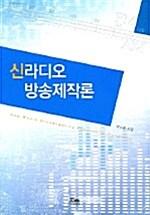 신 라디오 방송제작론
