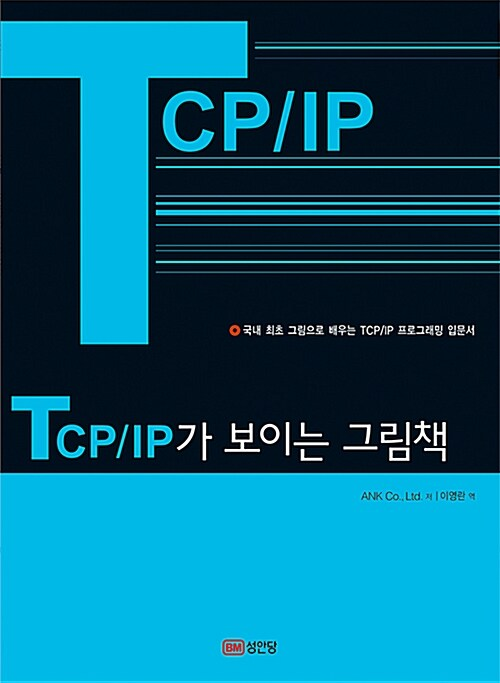 TCP/IP가 보이는 그림책