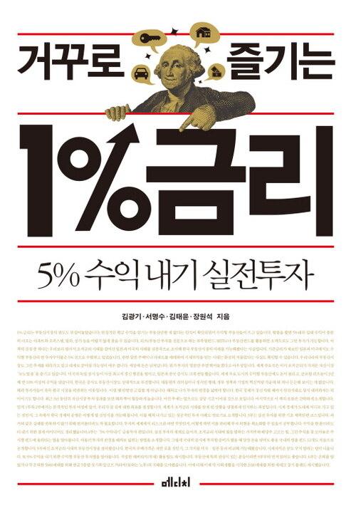 거꾸로 즐기는 1%금리
