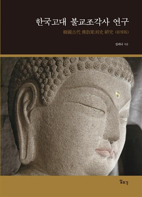 한국고대 불교조각사 연구