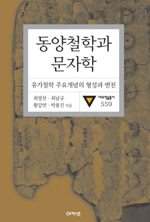동양철학과 문자학