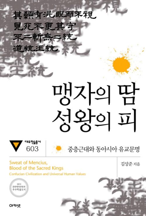 맹자의 땀 성왕의 피