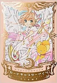 なかよし60周年記念版 カ-ドキャプタ-さくら(1) (KCDX)(コミック)