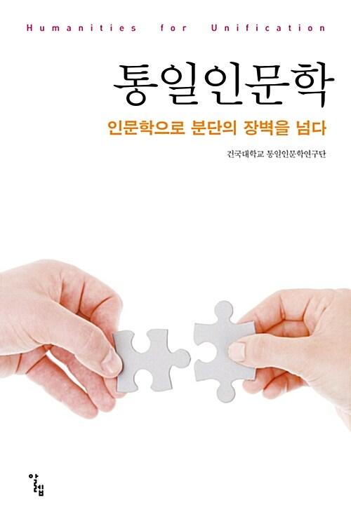 통일인문학