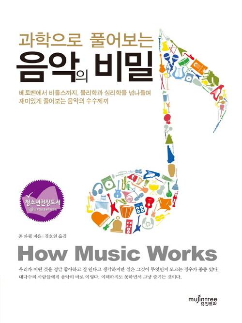 과학으로 풀어보는 음악의 비밀