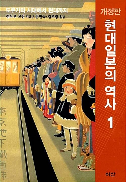 현대 일본의 역사 1