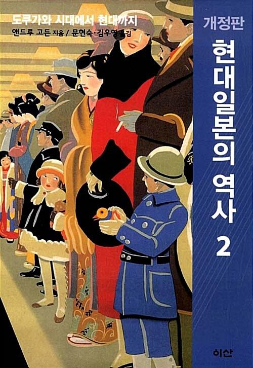 현대 일본의 역사 2