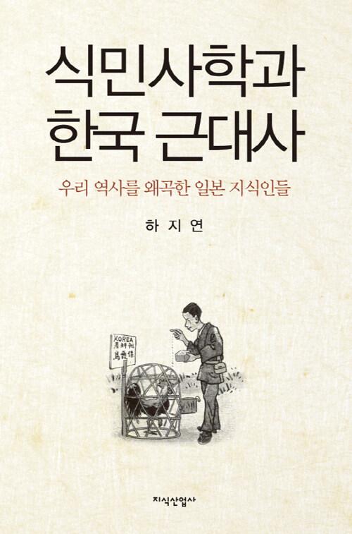 식민사학과 한국 근대사 : 우리 역사를 왜곡한 일본 지식인들