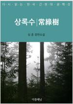 [세트] 다시 읽는 한국 근현대 문학선 (전21권)