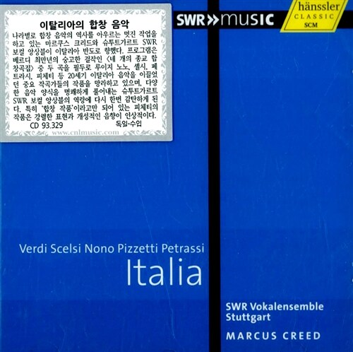 [수입] 이탈리아 - 베르디, 노노, 피체티, 페트라시, 셸시의 합창 음악
