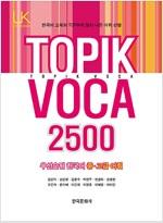 TOPIk Voca 2500 - 우선순위 한국어 중.고급 어휘