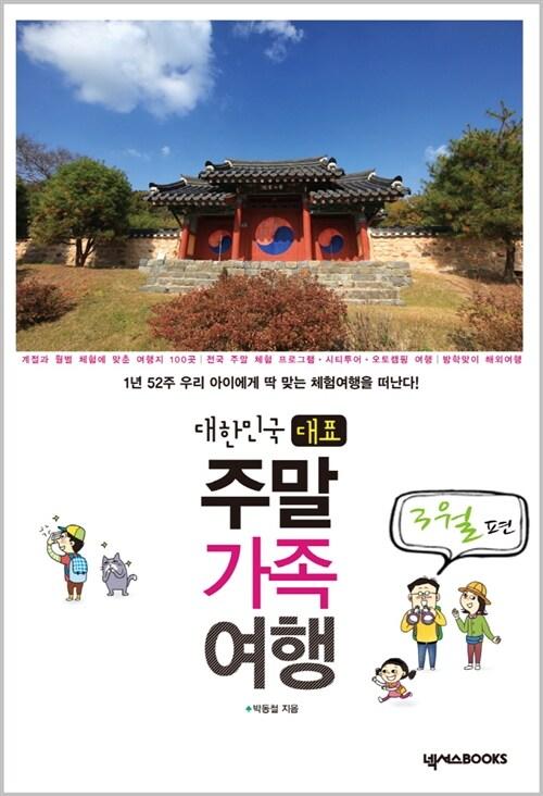 대한민국 대표 주말 가족 여행 : 3월편