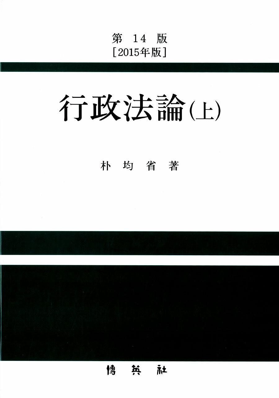 行政法論 第14版