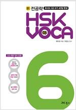 전공략 新HSK VOCA 6급