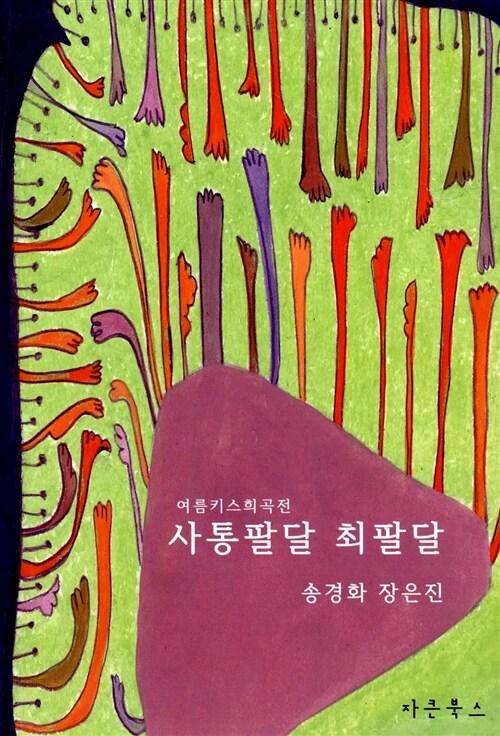 여름키스 희곡전 세트 - 전4권