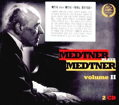 [수입] 메트너가 연주하는 메트너 Vol. 2 - 피아노 협주곡 1-3번 [2CD For 1.5 디지팩]