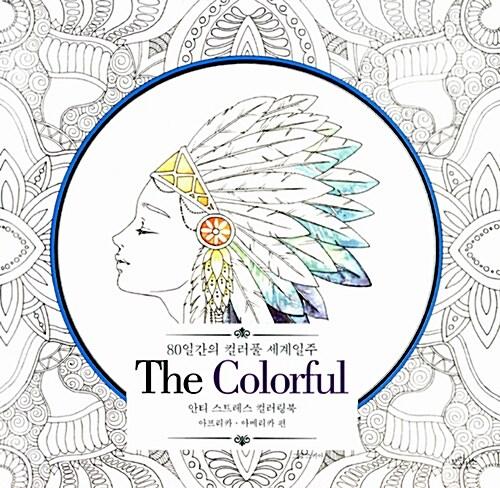The Colorful 80일간의 컬러풀 세계일주 (아프리카 / 아메리카 편)