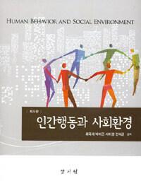 인간행동과 사회환경 제5판