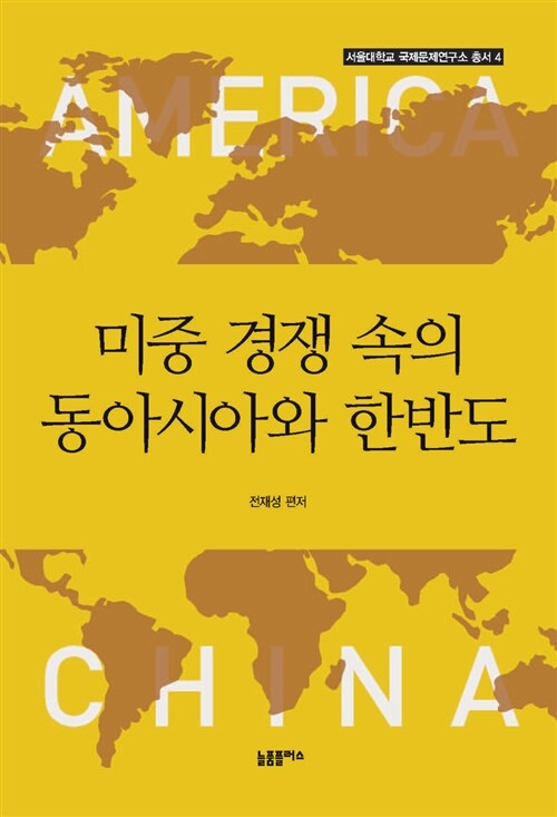 미중 경쟁 속의 동아시아와 한반도