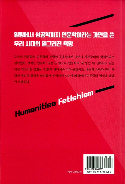 인문학 페티시즘 : 욕망과 인문의 은밀한 만남