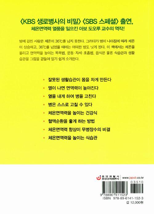 (아보 도오루) 체온 면역력
