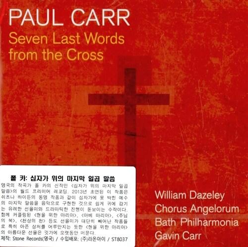 [수입] 폴 카 : 십자가 위의 마지막 일곱 말씀