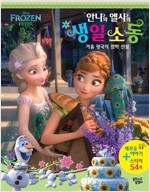 Frozen Fever 안나와 엘사의 생일 소동