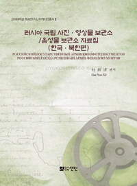 러시아 국립 사진·영상물 보관소/음성물 보관소 자료집 : 한국·북한편