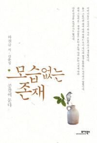 모습 없는 존재 : 공감에 묻다 : 하진규 시·산문집