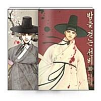 [세트] 밤을 걷는 선비 1~10 세트 - 전10권