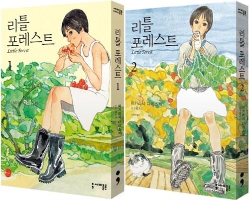 [세트] 리틀 포레스트 1~2 세트 - 전2권