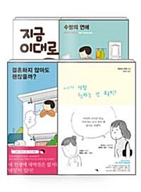 [세트] 마스다 미리 여자 만화 시리즈 4종 세트 - 전4권