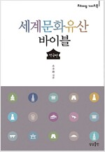세계문화유산 바이블 : 한국편